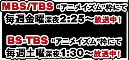 "MBS/TBS""アニメイズム""枠にて10月11日(金)より毎週金曜深夜2:25~放送 / BS-TBS""アニメイズム""枠にて10月12日(土)より毎週土曜深夜1:30~放送"